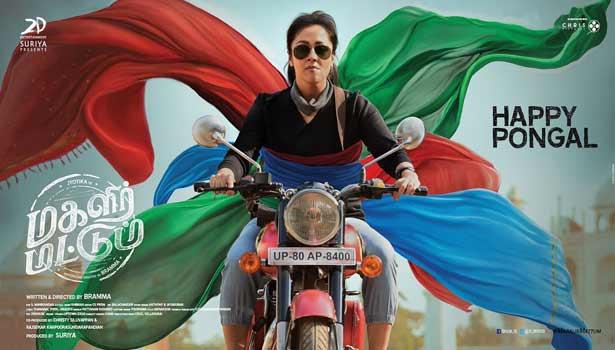 201701181854331222_Jyothika-Riding-a-bullet-in-Magalir-mattum-film_SECVPF