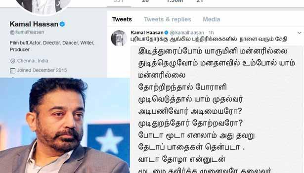201707190549237656_kamalhassan-reply-to-tamilnadu-ministers_SECVPF