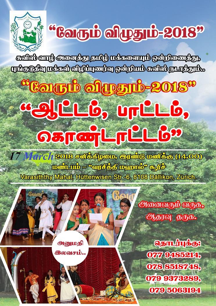 Verum Viluthum (2)ab